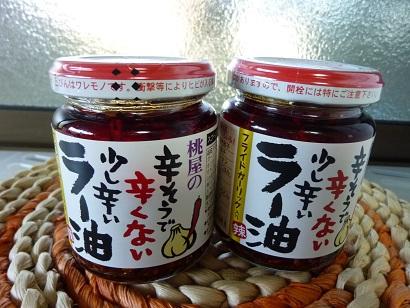 食べるラー油201103