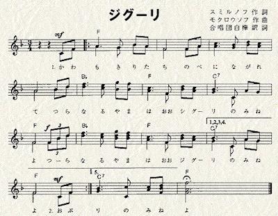 ジグーリ楽譜