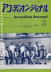 1979年3月号