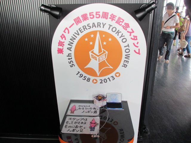 東京タワー-28