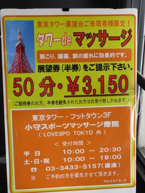 東京タワー-48