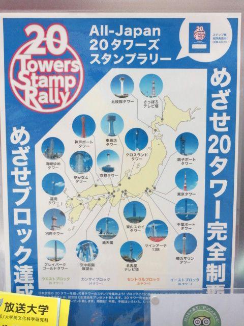 東京タワー-27