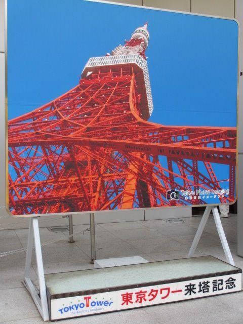 東京タワー-15