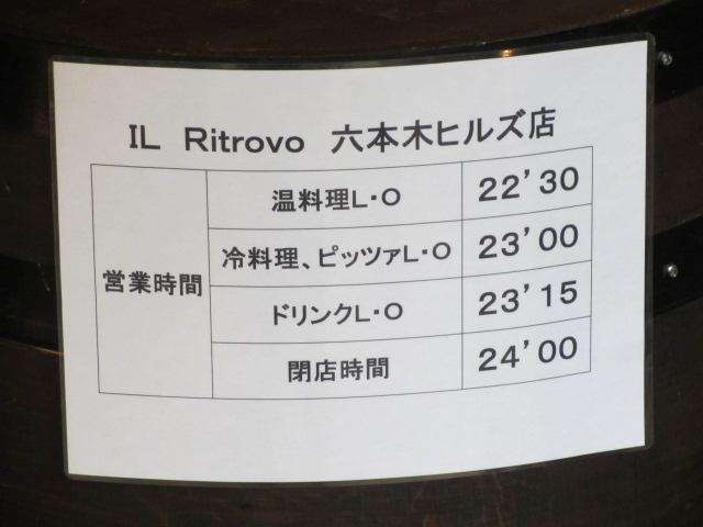イルリトローボ-4