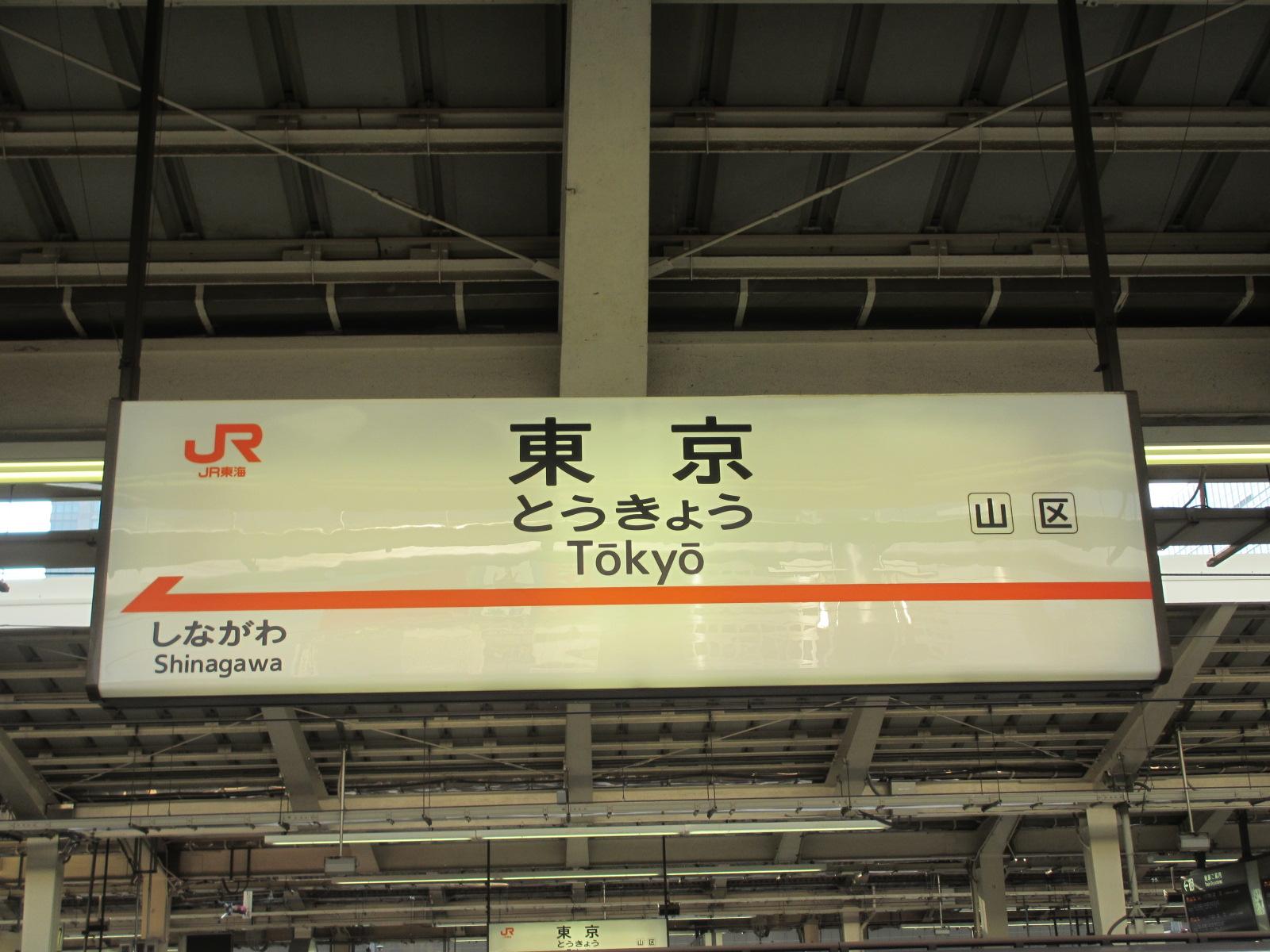 東京観光2013夏-13