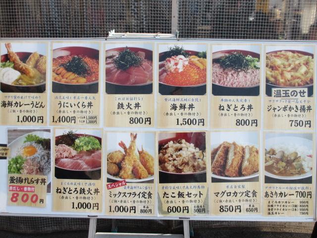 魚太郎-4