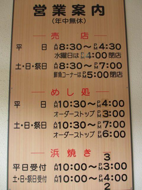 魚太郎-5