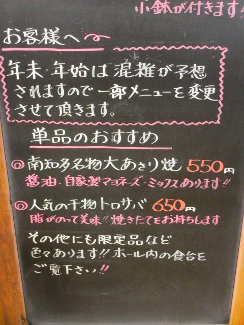 魚太郎-16
