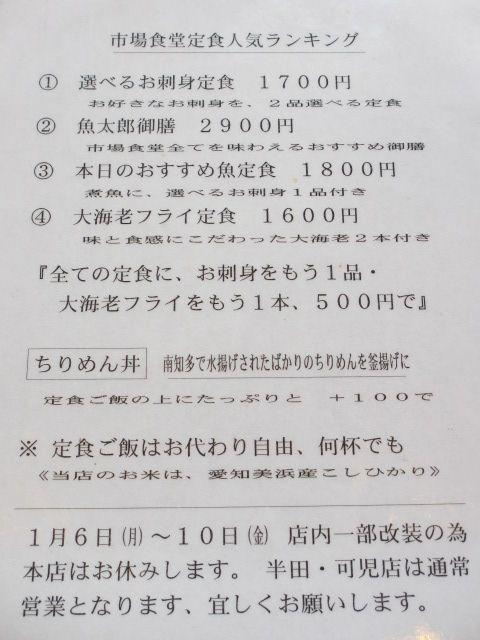 魚太郎-19