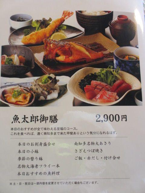 魚太郎-20