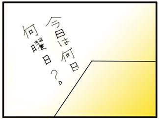 夢と現実03