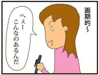 なんとなく新鮮02