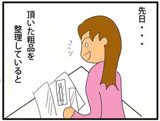 なんとなく新鮮01
