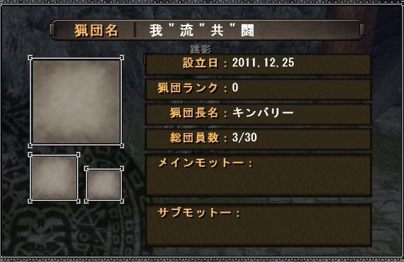 mhf_20111228_002853_639.jpg