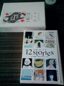 12stories.jpg