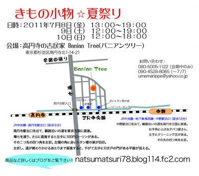夏祭りDM2