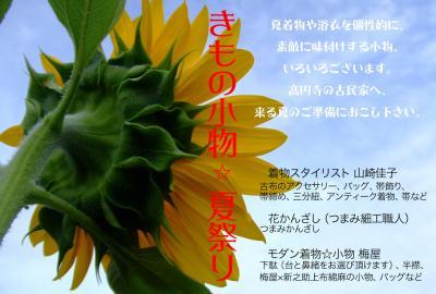 夏祭りDM1