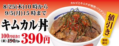 110825_kimukaru.jpg