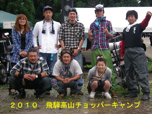 2010.飛騨高山C.C (63)
