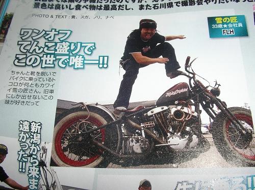 【DK】撮影会in石川掲載 (2)