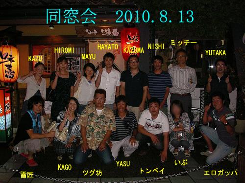 2010.8_河中同窓会 (29)