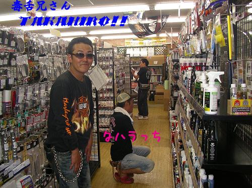 2010.米米MTGお出迎え (13)