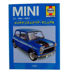 MINI-メンテ&リペ233