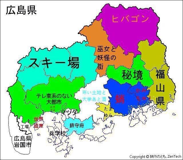 """... 都道府県地図"""" 中国・四国"""