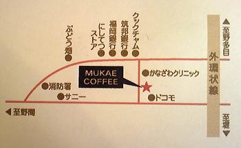mukae.png