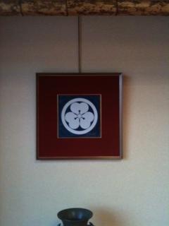 当家の家紋 「丸に片喰」