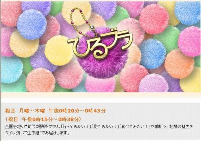 明日は、NHK総合「ひるブラ」に 城崎温泉が登場!