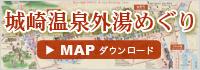 城崎温泉 外湯めぐりマップ