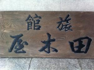 本館 田木屋看板