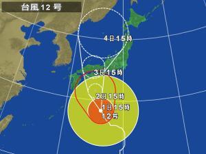 「台風12号 Talas(タラス)」は?