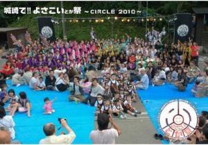 8/27 城崎で !! よさこいとか祭~CIRCLE 2011~