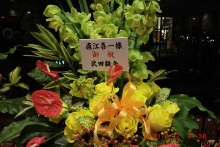 武田鉄矢さんから贈られた花