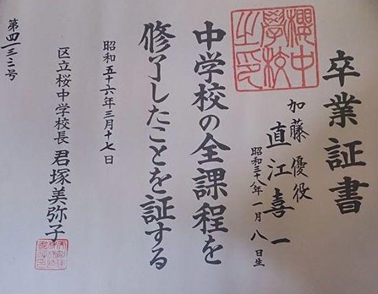 加藤優卒業証書