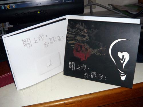 CD歌詞カード表紙