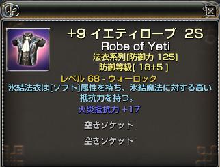 ローブ+9