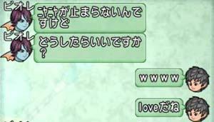 loveです