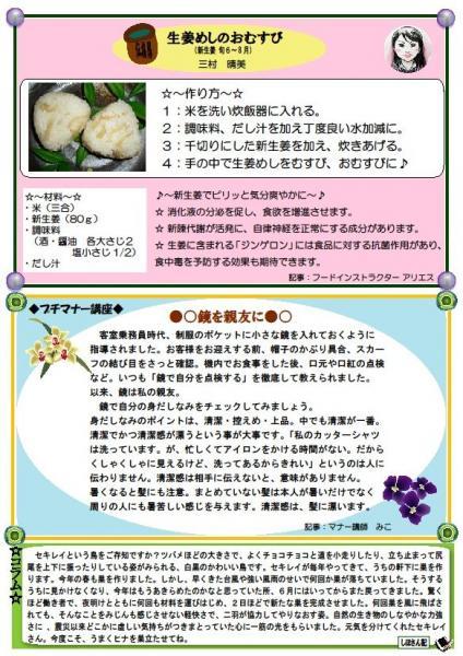 ☆15号連載・コラムページ