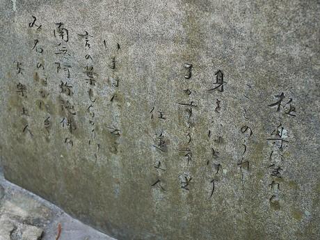 07安楽寺17墓