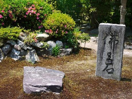 14安楽寺06仏足石