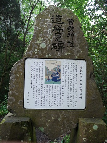 12神社06曽我社-造営碑