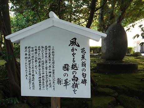 16松尾芭蕉句碑01