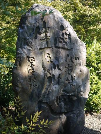 15円興寺10