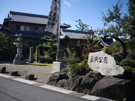 03義円公園01