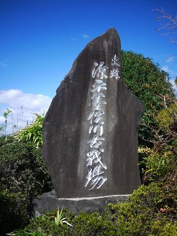 07義円公園03古戦場碑