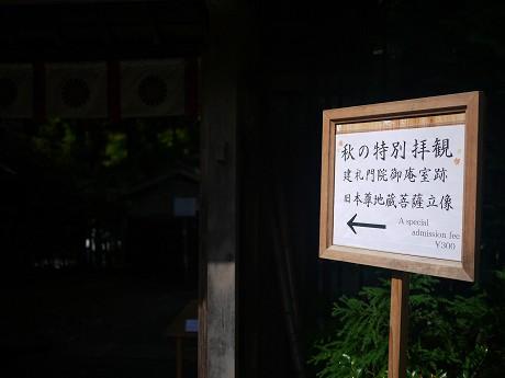 14寂光院11特別拝観標識
