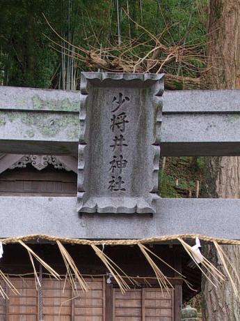 07手越-少将井神社-扁額